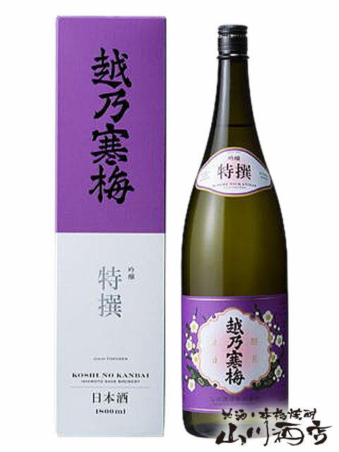【日本酒】 越乃寒梅 (こしのかんばい) 特撰 ...の商品画像