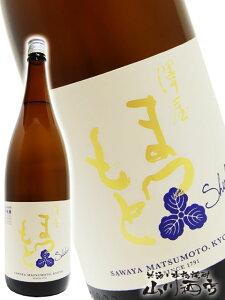 【 日本酒 】澤屋まつもと 純米 守破離 ( しゅはり )