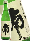 【日本酒】南 特別純米 720ml/ 高知県 南酒造【402】【敬老の日】