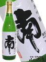 【 日本酒 】南 ( みなみ ) 純米吟醸 720ml/ 高知県 南酒造【 1043 】【 贈り物 ギフト プレゼント ハロウィン 】