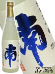 【日本酒】南(みなみ) 純米大吟醸(五百万石) 720ml / 高知県 南酒造【1372】【敬老の日】