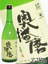 奥播磨 ( おくはりま ) 純米 720ml 兵庫県 下村酒造【 350 】【 日本酒 】【 バレンタイン 贈り物 ギフト プレゼント 】