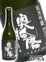 【日本酒】奥播磨 純米吟醸 超辛 黒ラベル 720ml 兵庫県 下村酒造【839】【ギフト 贈り物 ハロウィン】