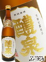 【 日本酒 】醴泉 ( れいせん ) 特別本醸造 720ml/ 【 岐阜県 玉泉堂酒造 】【 2778 】【 贈り物 ギフト プレゼント 敬老の日 】