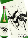 【 要冷蔵 】【 日本酒 】 仙禽 ( せんきん ) 初槽 直汲み あらばしり 720ml / 栃木県 せんきん【 1924 】【 贈り物 ギフト プレゼント ホワイトデー 】