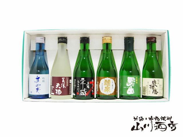 送料無料要冷蔵日本酒300ml飲み比べ日本酒6本セットF1621父の日贈り物ギフトプレゼントお中元