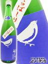 【要冷蔵】【日本酒】庭のうぐいす 純米吟醸 あらばしり 1....