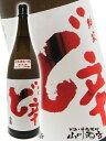 【日本酒】白瀑(しらたき) 純米酒 ど辛 1.8L秋田県 山本合名【ハロウィン】【お歳暮】