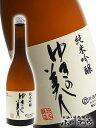 【日本酒】ゆきの美人 純米吟醸 (火入れ) 720ml / 秋田県 秋田醸造【2840】【ホワイトデー】
