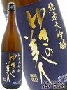 【日本酒】ゆきの美人 純米大吟醸 1.8L / 秋田県 秋田醸造【4116】【ギフト 贈り物 ハロウィン】