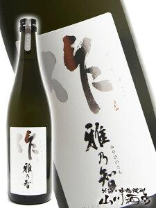 【 日本酒 】作 雅乃智 ( ざく みやびのとも ) 純米吟