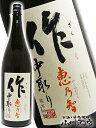 【日本酒】作 恵乃智(ざく めぐみのとも) 純米吟醸 中取り 1.8L三重県 清水清三郎商店