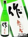 【日本酒】作(ざく) 恵乃智(めぐみのとも)純米吟醸 1.8L三重県 清水清三郎商店【バレンタインデー】