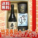 【送料無料】【贈り物に最適なぐい呑みカップセット