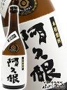 【芋焼酎】阿久根(あくね) 25° 720ml鹿児島県 鹿児島酒造【バレンタインデー】