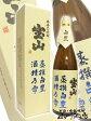 【芋焼酎】【正規特約店】宝山 蒸撰白豊 34度 1.8L鹿児島県 西酒造【お中元】