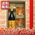【送料無料】【お年賀などの贈り物に最適なセット】【芋焼酎】富乃宝山 720ml &SAKEグラス 2個 箱入りセット