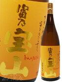 【芋焼酎】 富乃宝山 (とみのほうざん) 25度 1.8L 【鹿児島県 西酒造】【プレゼント】【1800ml】