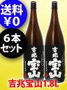【送料無料】【まとめ買い】【芋焼酎】吉兆宝山 (きっちょうほうざん) 25度 1.8L 6本セット