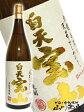 【芋焼酎】【正規特約店】白天宝山 25度 1.8L