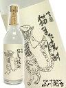 【 米焼酎 】猫また 25° 600ml/ 鳥取県 千代むすび酒造【 357 】【 贈り物 ギフト プレゼント ホワイトデー 】
