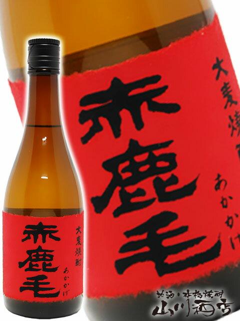 【麦焼酎】赤鹿毛(あかかげ)25度 720ml/ 宮崎県 柳田酒造【1236】【母の日・父の日・お中元】