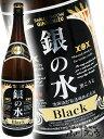 【麦焼酎】銀の水 BLACK 25° 1.8L / 宮崎県 佐藤焼酎製造場【4520】【バレンタイン ギフト 贈り物】