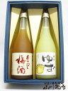 あらごし梅酒 + 梅乃宿ゆず酒 720mlセット【 1957 】【 梅酒 】【 父の日 お中元 贈り物 ギフト プレゼント 】