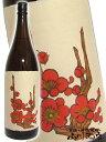 【 梅酒 】花札の梅酒 1.8L 奈良県 八木酒造【 11 】【 贈り物 ギフト プレゼント ホワイトデー 】