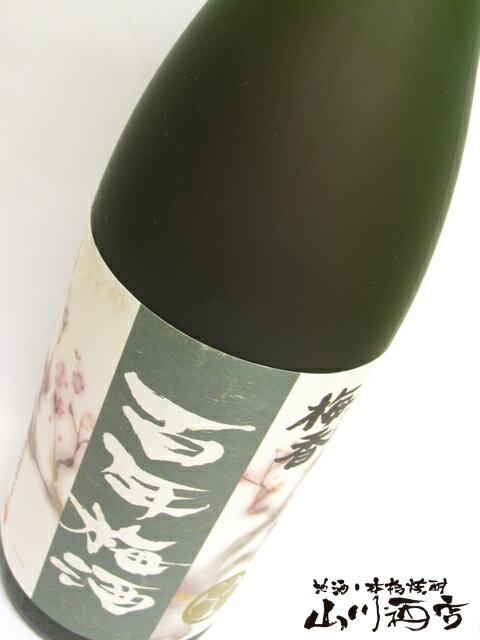 【梅酒】百年梅酒 1.8L【224】【バレンタ...の紹介画像2