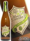 【梅酒】姫梅酒 / メロン MELON Flaver 720ml / 茨城県 日立酒造【ハロウィン】【お歳暮】