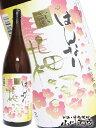 【 梅酒 】はんなり京梅酒 1.8L / 京都府 北川本家【 154 】【 贈り物 ギフト プレゼント 】