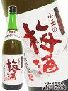 【 梅酒 】小正梅酒 ( こまさ ) 1.8L【 223 】【 贈り物 ギフト プレゼント お中元 】