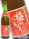 【 梅酒 】梅のかほり 1.8L【 233 】【 贈り物 ギフト プレゼント お中元 】