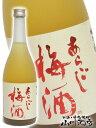 【 梅酒 】あらごし梅酒 720ml/奈良県 梅乃宿酒造【 850 】【 贈り物 ギフト プレゼント お中元 】