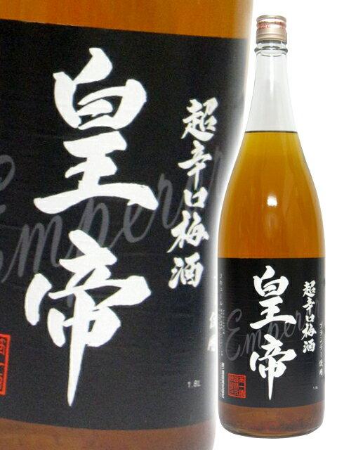 【梅酒】超辛口梅酒 皇帝 1.8L/ 山梨県 笹一酒造【1478】【ハロウィン】