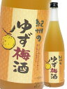 【 梅酒 】中野BC ゆず梅酒 720ml/ 和歌山県 中野BC【 1207 】【 贈り物 ギフト プレゼント お中元 】