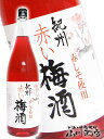 【 梅酒 】中野BC 赤い梅酒 1.8L/和歌山県 中野BC【 226 】【 贈り物 ギフト プレゼント お中元 】