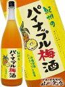 【 梅酒 】中野BC パイナップル梅酒 1.8L/ 和歌山県 中野BC【 4445 】【 贈り物 ギフト プレゼント お中元 】