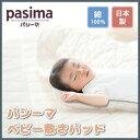 ガーゼと脱脂綿の快適寝具 パシーマEX ベビー敷きパッド 70*120 敷きパッド