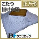 ◎ヤマセイ防ダニふとん「ダニゼロック」 こたつ掛けふとん正方形 サイズ:200×200cm