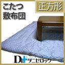 ◎ヤマセイ防ダニふとん「ダニゼロック」 こたつ敷きふとん正方形 サイズ:200×200cm