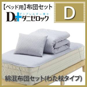 ★ヤマセイ防ダニ布団「ダニゼロック」●ベット用(綿混)布団4点セット綿枕ダブル
