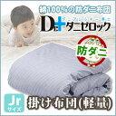 掛け布団(軽量) ジュニアサイズ 135×185cm中綿:1.0kg 綿100% 高密度生地使用 ダニ 対策 アトピー アレルギー 寝具