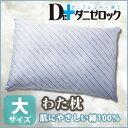 防ダニ 防ダニ布団 防ダニふとん 高密度生地 綿100% 日本製 国産 安心 安全 寝具 掃除機