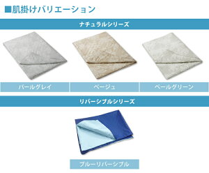 2枚合わせ掛け布団&カバーセット(和敷き)ジュニアパイプ枕7点セット