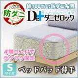 ★ヤマセイ防ダニふとん「ダニゼロック」 ベッドパッド薄手 シングル サイズ:100×200cm