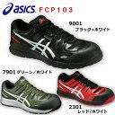 アシックス 安全靴 ウィンジョブ FCP-103 CP-103 安全靴 紐タイプ ブラック レッド グリーン 22.5 23.0 23.5 24.0 24.5 25.0 25.5 26.0 26.5 27.0 27.5 28.0 29.0 30.0 紐 FCP103 CP103 現場 作業 ひも 建築 土木 足場