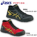 【在庫限り】【大特価】アシックス 安全靴 ウィンジョブ FC...