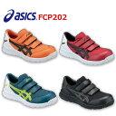 アシックス 安全靴 ウィンジョブ FCP202 CP202 靴 先芯 反射材 ベルトタイプ ブラック レッド ブルー オレンジ 22.5 23.0 23.5 24.0 24.5 25.0 25.5 26.0 26.5 27.0 27.5 28.0 29.0 30.0 ベルト ローカット メッシュ 軽量